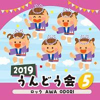 2019 うんどう会 5 ロック AWA ODORI