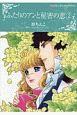 ふたりのアンと秘密の恋(2)