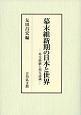 幕末維新期の日本と世界 外交経験と相互認識