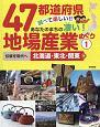 47都道府県 調べて楽しい!!あなたのまちの凄い!地場産業めぐり 伝統を現代へ 北海道・東北・関東編 (1)