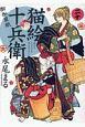 猫絵十兵衛 御伽草紙(20)