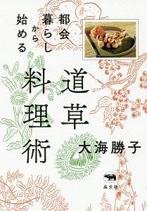 『都会暮らしから始める道草料理術』孔子