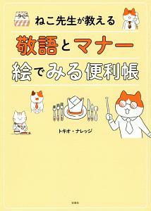 『ねこ先生が教える 敬語とマナー 絵でみる便利帳』佐野勇斗