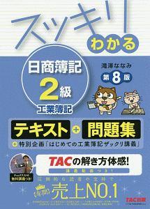 『スッキリわかる 日商簿記 2級 工業簿記 テキスト&問題集<第8版>』三崎和雄