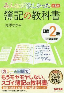 みんなが欲しかった 簿記の教科書 日商2級 商業簿記<第8版>