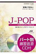 小田和正『合唱で歌いたい!JーPOPコーラスピース 言葉にできない 女声2部合唱/ピアノ伴奏』