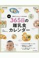 初めてママ&パパのための365日の離乳食カレンダー