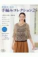 手編みコレクション 春夏*ミセス (25)