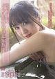 浜田翔子と行くぶらり湯けむり温泉旅(通常版)