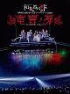 和楽器バンド 大新年会2019さいたまスーパーアリーナ2days ~竜宮ノ扉~(通常盤)