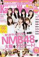 NMB48スペシャル! KansaiWalker特別編集