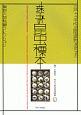 珠玉の昆虫標本 江戸から平成の昆虫研究を支えた東京大学秘蔵コレクシ