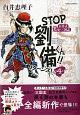 STOP劉備くん!!リターンズ! (4)