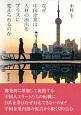 なぜ中国企業は人材の流出をプラスに変えられるのか
