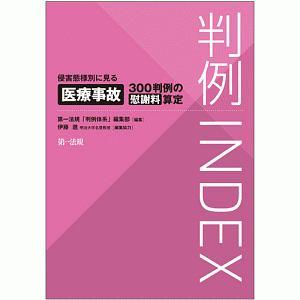 『判例INDEX 侵害態様別に見る医療事故300判例の慰謝料算定』小野秀誠