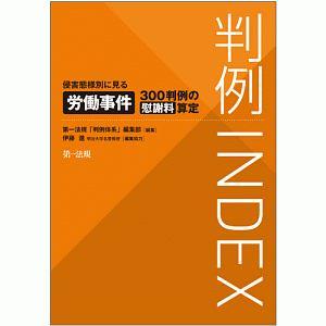 『判例INDEX 侵害態様別に見る労働事件300判例の慰謝料算定』小野秀誠