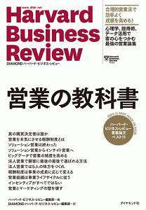 営業の教科書
