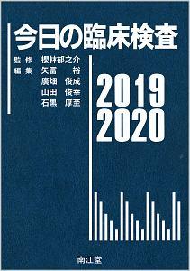 今日の臨床検査 2019-2020