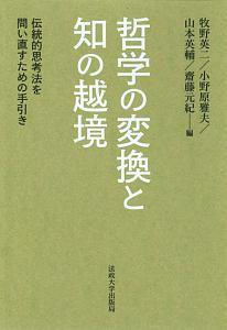 牧野英二『哲学の変換と知の越境』