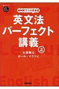 大西泰斗『NHKラジオ英会話 英文法パーフェクト講義 語学シリーズ 音声DL BOOK』