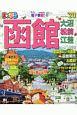 まっぷる 函館 大沼・松前・江差 2020