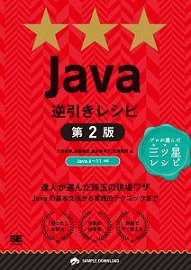 高橋和也『Java逆引きレシピ<第2版>』