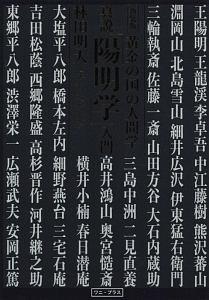 『真説「陽明学」入門』片平悦子