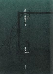 『黒沢清、映画のアレゴリー』フランソワーズ・ルブラン