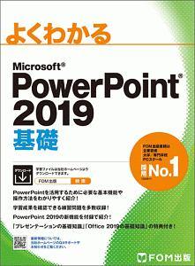 『よくわかる PowerPoint 基礎 2019』上野直彦
