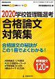 学校管理職選考 合格論文対策集 2020