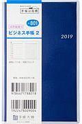 『801 ビジネス手帳2 濃紺』青木光恵