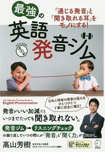 高山芳樹『最強の英語発音ジム 「通じる発音」と「聞き取れる耳」をモノにする』