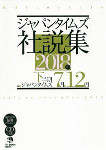 ジャパンタイムズ社説集 2018年下半期