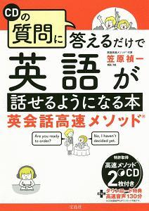 『英会話高速メソッド CDの質問に答えるだけで英語が話せるようになる本』ソフィー ヴァルキエー