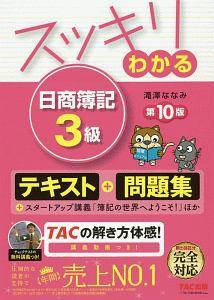 スッキリわかる 日商簿記 3級<第10版>