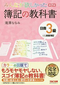 みんなが欲しかった 簿記の教科書 日商3級 商業簿記<第7版>
