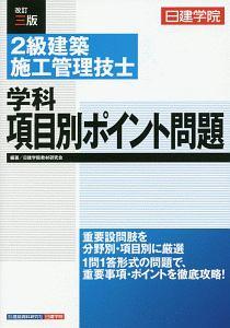 2級建築施工管理技士 学科項目別ポイント問題