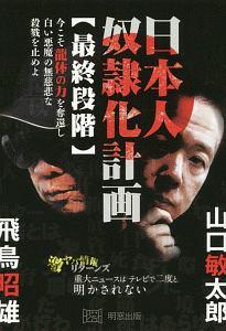 飛鳥昭雄『日本人奴隷化計画【最終段階】』