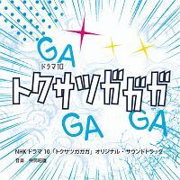 NHKドラマ10「トクサツガガガ」