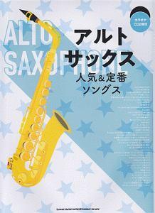 アルトサックス 人気&定番ソングス カラオケCD2枚付