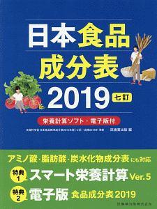 『日本食品成分表<七訂> 栄養計算ソフト・電子版付 2019』アルトゥル・ショーペンハウアー