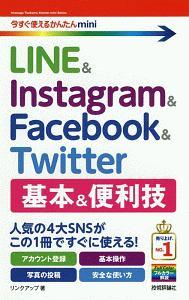 『今すぐ使えるかんたんmini LINE & Instagram & Facebook & Twitter 基本&便利技』荻野清子