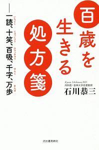 『百歳を生きる処方箋』石川恭三