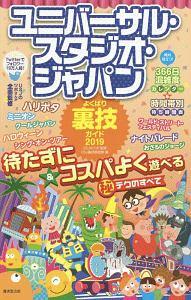 ユニバーサル・スタジオ・ジャパンよくばり裏技ガイド 2019