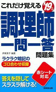 伊東秀子『これだけ覚える 調理師 一問一答問題集 2019』