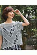 すてきな手編み 2019春夏
