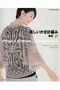 美しいかぎ針編み 春夏27