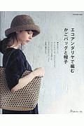 『エコアンダリヤで編む かごバッグと帽子』クラミサヨ