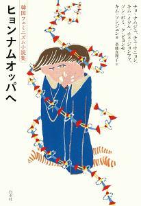 チョ・ナムジュ『ヒョンナムオッパへ 韓国フェミニズム小説集』
