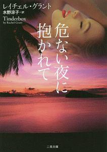 『危ない夜に抱かれて ザ・ミステリ・コレクション』寺尾まち子